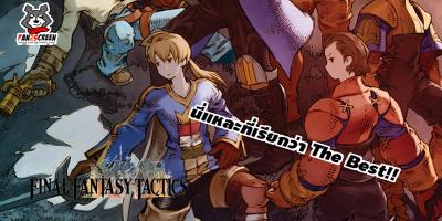 เกม Final Fantasy Xv เน อเร องและความในใจยาวๆ สปอยล